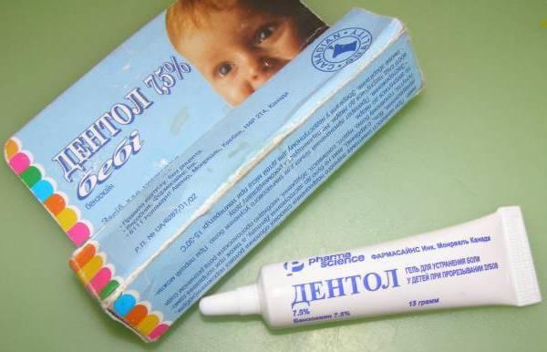 как действует Дентол беби при прорезывании зубов