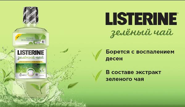 Листерин Зеленый чай