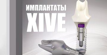 подробный обзор имплантов Xive